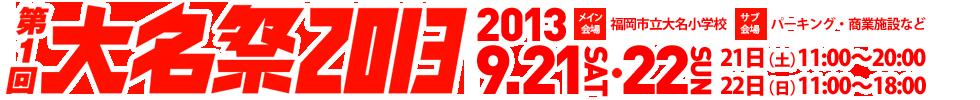 大名祭2013