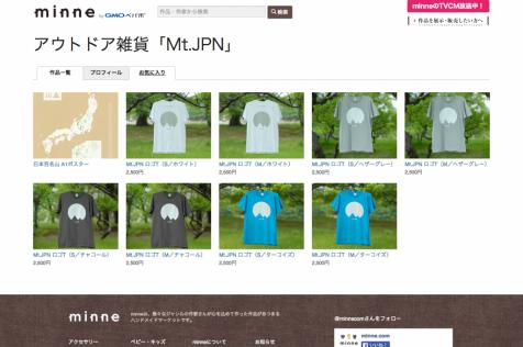 アウトドア雑貨店「Mt.JPN」開店!