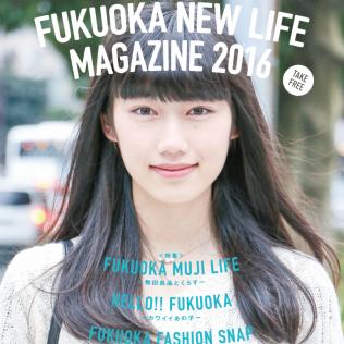 フリーペーパー「FUKUOKA NEW LIFE MAGAZINE 2016」