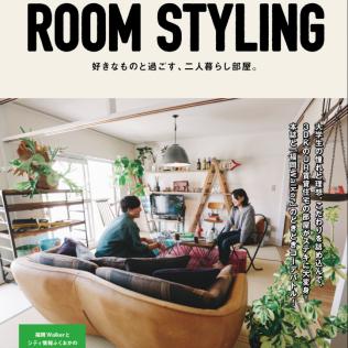 ROOM STYLING 〜好きなものと過ごす、二人暮らし部屋。#01