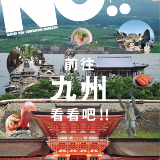 NO!! TAIWAN [ autumn 2016 ]