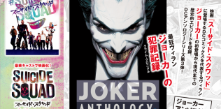 「JOKER ANTHOLOGY」告知POP