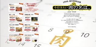シティ情報ふくおか 2月号 肉の日特別企画
