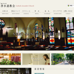 カトリック浄水通教会ウェブサイト