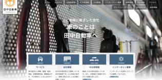 田中自動車様 ウェブサイト