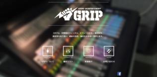 GRIP ウェブサイト