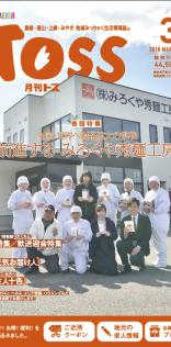 月刊TOSS-3月号
