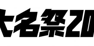 大名祭2013 ロゴデザイン