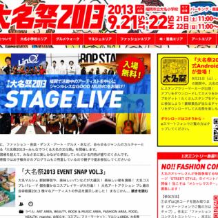 大名祭2013 告知サイト