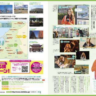 西鉄バス「エコル」雑誌広告