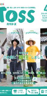 月刊TOSS-4月号