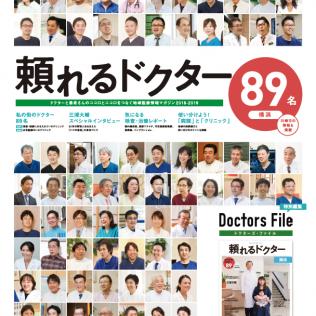 「頼れるドクター」ポスター(横浜)