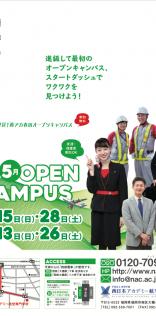 西日本アカデミー航空専門学校-4,5月のオープンキャンパスDM