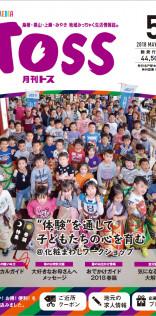 月刊TOSS-5月号