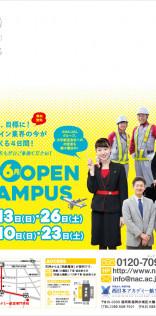 西日本アカデミー航空専門学校-5,6月のオープンキャンパスDM