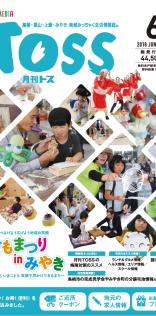 月刊TOSS-6月号(表紙・巻頭特集)