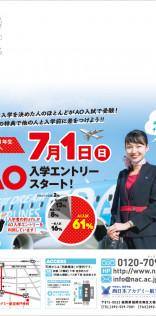 西日本アカデミー航空専門学校-AO入試-DM