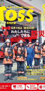 月刊TOSS-9月号(表紙・巻頭特集)