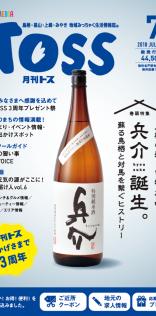 月刊TOSS-7月号(表紙・巻頭特集)