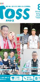 月刊TOSS-8月号(表紙・巻頭特集)