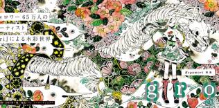 「Koyamori画集「glow」」ポスター