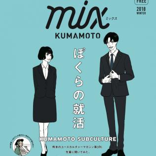 mix KUMAMOTO 2018 AUT & WTR