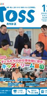 月刊TOSS-12月号(表紙・巻頭特集)
