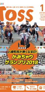 月刊TOSS-11月号(表紙・巻頭特集)
