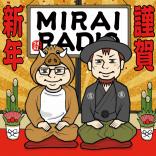未来ジャーナル「未来ラジオ vol.20」イラスト
