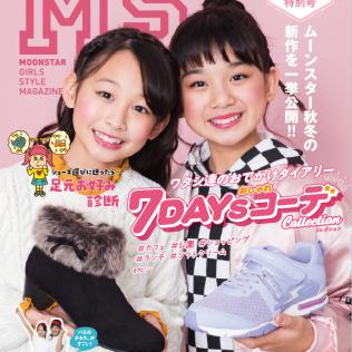 MOONSTAR 秋冬カタログ(女子小学生向け)