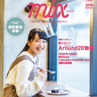 NEXT GENERATION MAGAZINE「mix ミックス」2018冬号