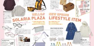 シティ情報ふくおか-本誌 ソラリアプラザ