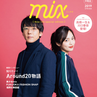 NEXT GENERATION MAGAZINE「mix ミックス」2019-春号