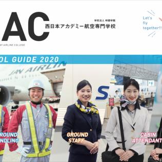 西日本アカデミー航空専門学校 2020年度 学校案内パンフレット