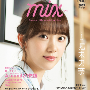 NEXT GENERATION MAGAZINE「mix ミックス」2019-夏号