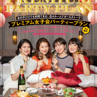 GIRLS-TALK PREMIUM PARTY PLAN