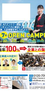 西日本アカデミー航空専門学校-6,7月のオープンキャンパスDM