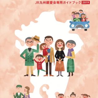 JR九州親愛会専用ガイドブック「BENEFIT STATION」