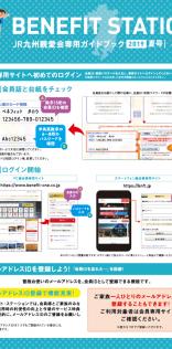 JR九州親愛会専用ガイドブック「BENEFIT STATION」2019夏号