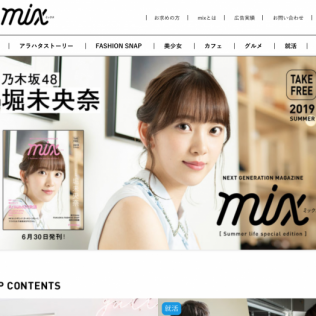 NEXT GENERATION MAGAZINE「mix(ミックス)」ウェブサイト