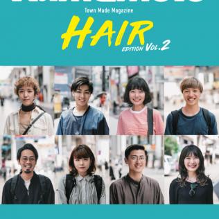 シティ情報くまもと「HAIR EDITION Vol.2」