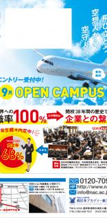 西日本アカデミー航空専門学校-8,9月のオープンキャンパスDM