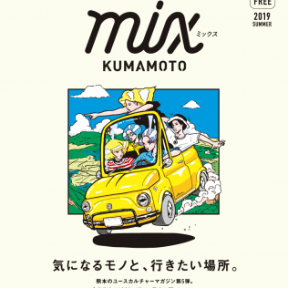 NEXT GENERATION MAGAZINE「mix ミックス 熊本」2019-夏号