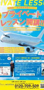 西日本アカデミー航空専門学校「プライベートレッスン」告知ポスター