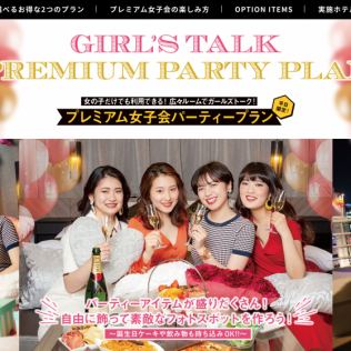 HAYAMA HOTELS「GIRLS TALK PREMIUM PARTY PLAN」ウェブサイト