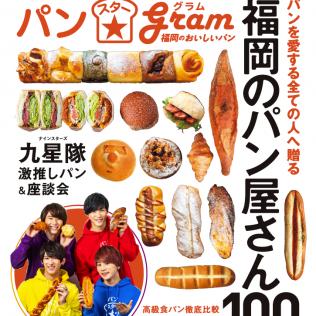 ももち浜ストア パンスターグラム 〜福岡のおいしいパン〜