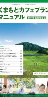 くまもとカフェプランマニュアル[熊本市職員厚生会]冊子