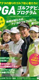 「PGAゴルフデビュープログラム」ポスター