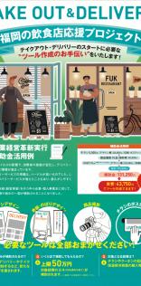 福岡の飲食店応援プロジェクト