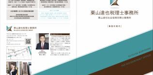 税理士事務所 事業案内パンフレット